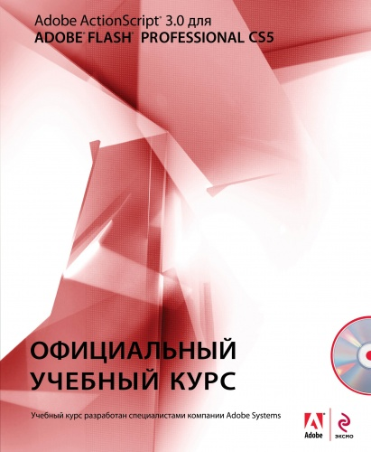 купить Action Script 3.0 для Adobe Flash Professional CS5 (+CD) онлайн доставка
