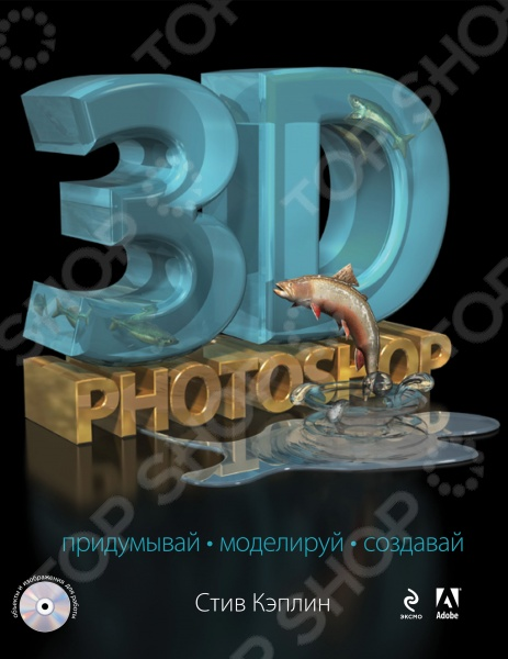 купить 3D Photoshop (+CD) онлайн доставка
