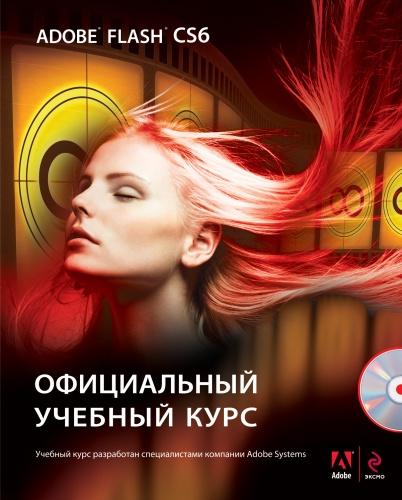 купить Adobe Flash CS6 (+CD) онлайн доставка