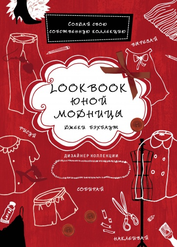 купить Lookbook юной модницы онлайн доставка