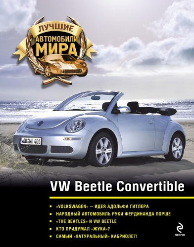 купить VW Beetle Convertible онлайн доставка