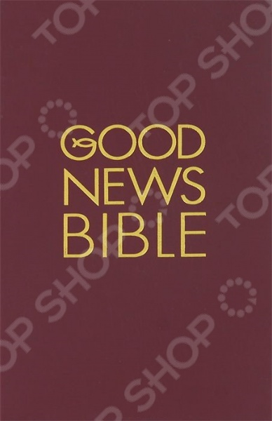 купить Good News Bible онлайн доставка