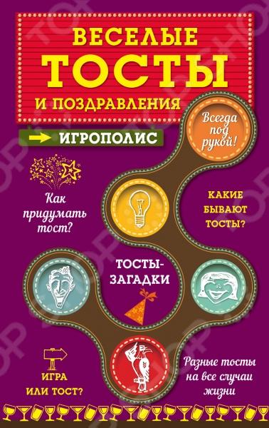 Сборники поздравлений к праздникам