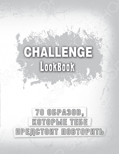 купить Challenge. Lookbook онлайн доставка