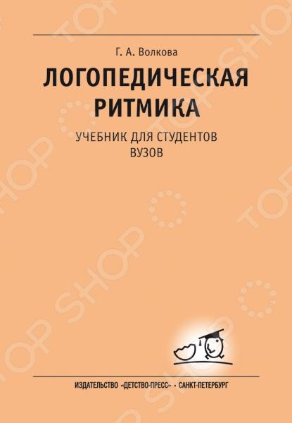 Логопедия учебник для студ.дефект.фак.пед.вузов.- 5-е изд., перераб.и доп