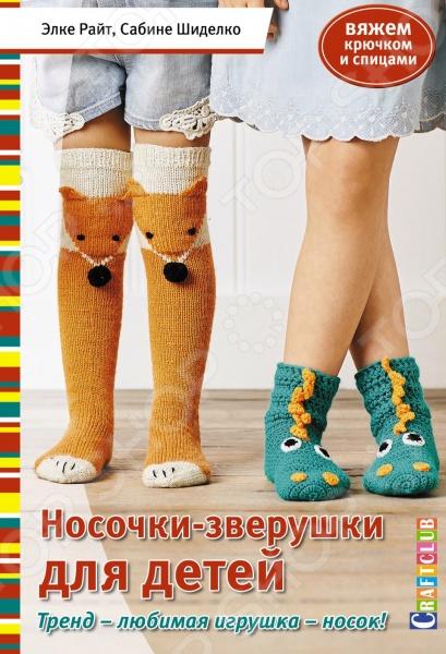 вяжем детям спицами носки для мальчика 1 год